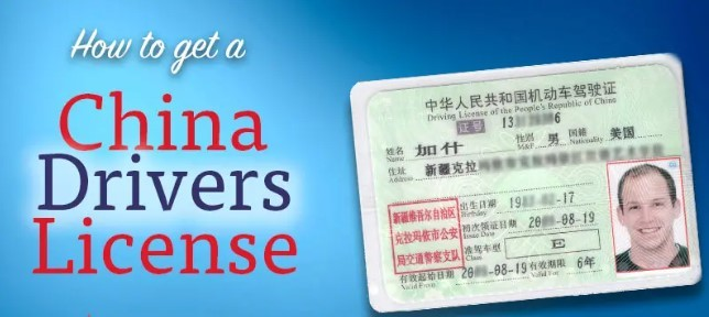 How to Get A Driving License in China