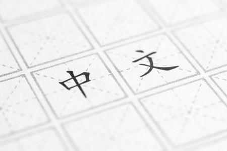 chinese phrase